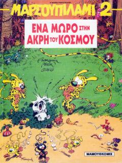 Το ανεξερεύνητο τροπικό δάσος της Παλουμπίας, είναι ο φυσικός χώρος, όπου ζει το μικρό, σπάνιο και χαριτωμένο κίτρινο ζώο με τη μακριά-μακριά ουρά, που ακούει στο όνομα: Μαρσουπιλάμι. Έχει γρήγορα αντανακλαστικά, με τη μοναδική ουρά του κάνει πολύπλοκους κόμπους και τρέφεται κατά βάση με φρεσκότατα πιράνχας. Είναι τρυφερό, παιχνιδιάρικο και του αρέσουν τα χάδια, αλλά όταν θυμώνει, η οργή του είναι τρομερή. Στην πολυσύνθετη φωλιά του, μεγαλώνει τα μικρά του και οι περιπέτειές του-όπως θα διαπιστώσετε ευθύς αμέσως-είναι το ίδιο μ' αυτό διασκεδαστικές και γεμάτες απρόοπτα.