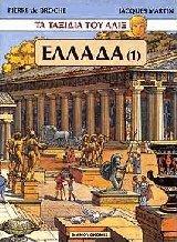 Ελλάδα (1)