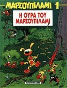 Η Ουρά Του Μαρσουπίλαμι