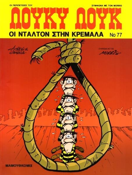 Οι Ντάλτον Στην Κρεμάλα – Λούκυ Λουκ 77