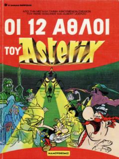 Οι 12 Άθλοι του Αστερίξ