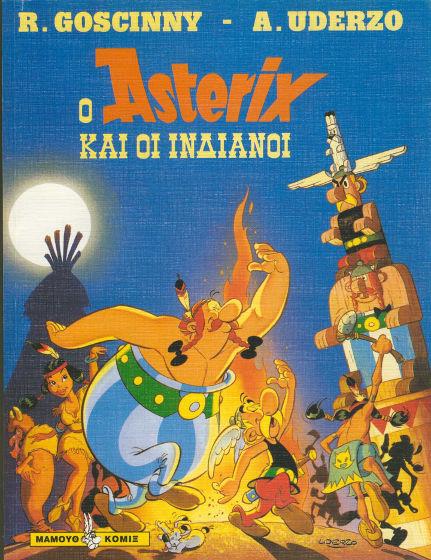 Ο Αστερίξ Και Οι Ινδιάνοι