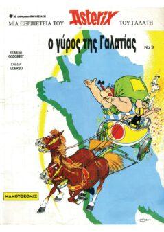 Ο Γύρος της Γαλατίας