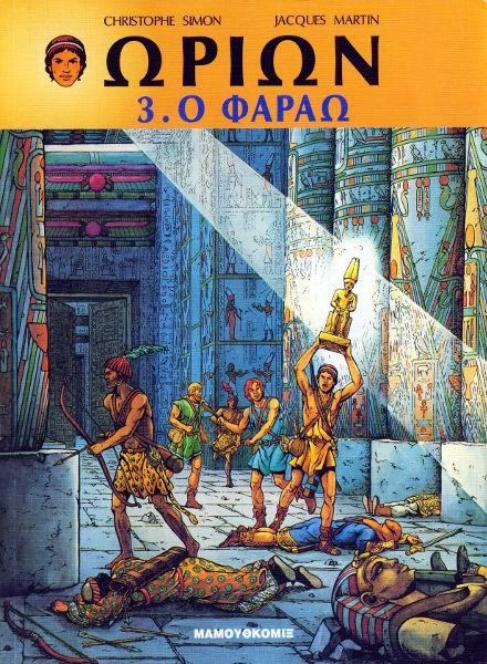 Ο Φαραώ