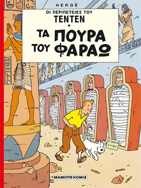 Τεντέν 09 Τα πούρα του Φαραώ