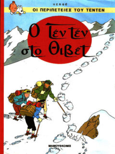 Τεν Τεν 19_Ο Τεν Τεν Στο Θιβέτ