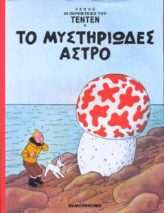 Το Μυστηριώδες Άστρο