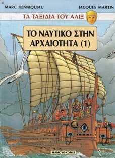 Το Ναυτικό Στην Αρχαιότητα