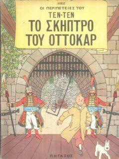 Το Σκήπτρο Του Οττοκάρ