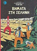Βήματα Στη Σελήνη