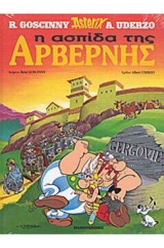 H Aσπίδα της Αρβέρνης