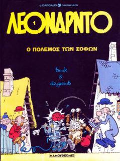 http://comicon-shop.gr/comics/leonardo/leonarnto1o-polemos-ton-sophon.html