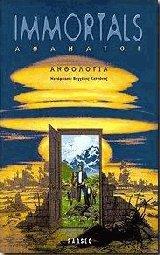Ανθολογία Επιστημονικής Φαντασίας: Αθάνατοι