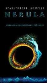 Ανθολογία Επιστημονικής Φαντασίας: Nebula