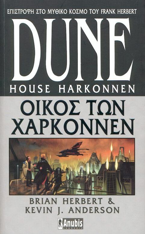 Dune : Οίκος Των Χαρκόννεν