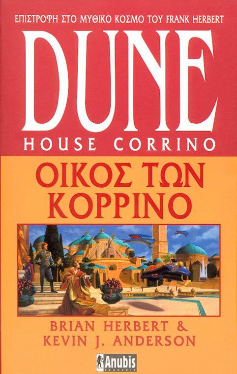 Dune : Οίκος Των Κορρίνο