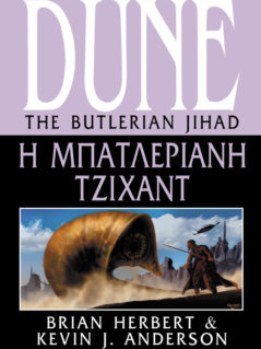 Dune : Η Μπατλεριανή Τζιχάντ