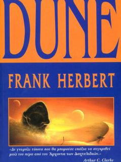 Dune : Η Αρχή Του Θρυλικού Έπους