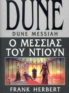 Dune : O Μεσσίας Των Ντιούν