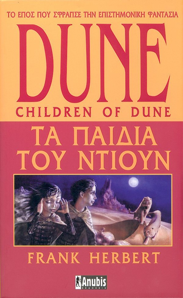 Dune : Tα Παιδιά Του Ντιούν