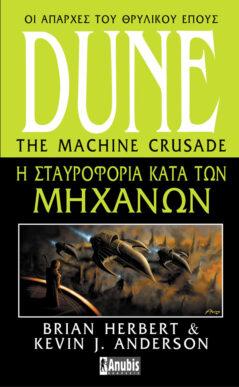 Dune : Η Σταυροφορία Κατά Των Μηχανών
