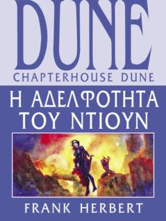 Dune : Η Αδελφότητα Του Ντιουν