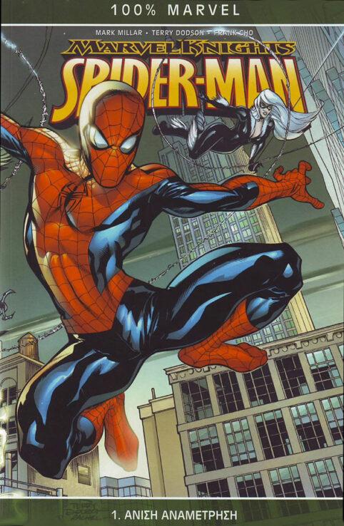 Marvel Knights Spider-Man 1 : Ανιση Αναμέτρηση