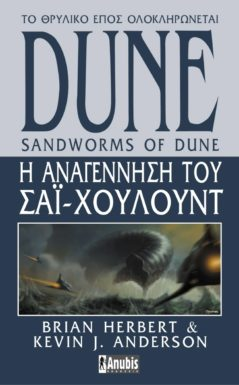 Dune : Η Αναγέννηση Του Σάι-Χουλούντ