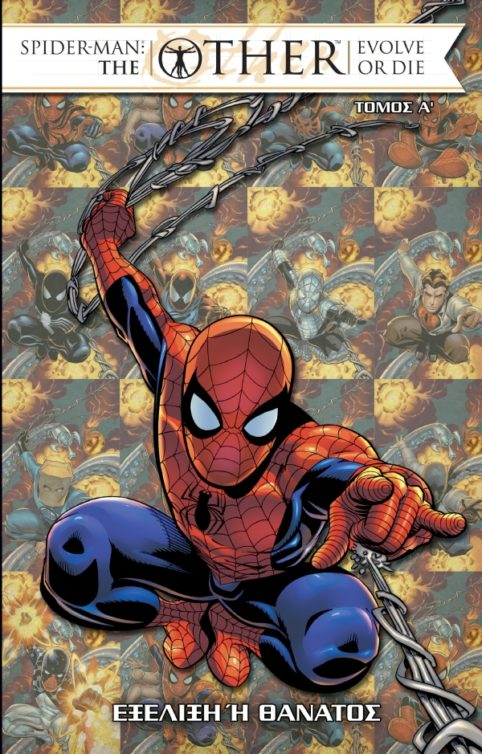 Amazing Spider-Man : The Other – Α' Τόμος