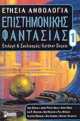 Ετήσια Ανθολογία Επιστημονικής Φαντασίας:I