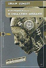 Η Εφιαλτική Μηχανή - Psychomech Βιβλίο Ι