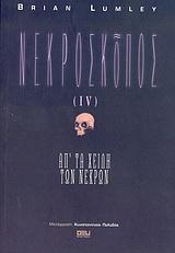 Νεκροσκόπος IV: Απ' Τα Χείλη Των Νεκρών