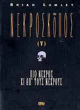 Νεκροσκόπος V: Πιο Νεκρός Κι Απ' Τους Νεκρούς