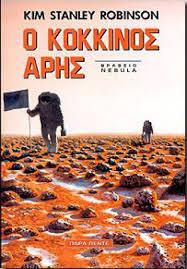 Ο Κόκκινος Άρης