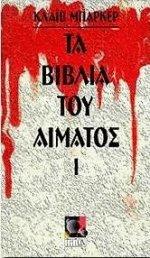 Τα Βιβλία Του Αίματος: I