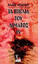 Τα Βιβλία Του Αίματος: IV