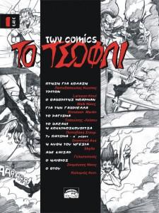 Το Τσόφλι Των Comics