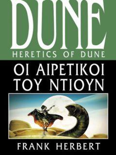 Dune : Οι Αιρετικοί Του Ντιουν