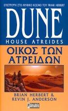 Dune: Οίκος Των Ατρειδών