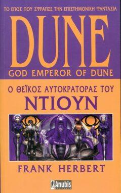 Dune: Ο Θεϊκός Αυτοκράτορας Του Ντιουν