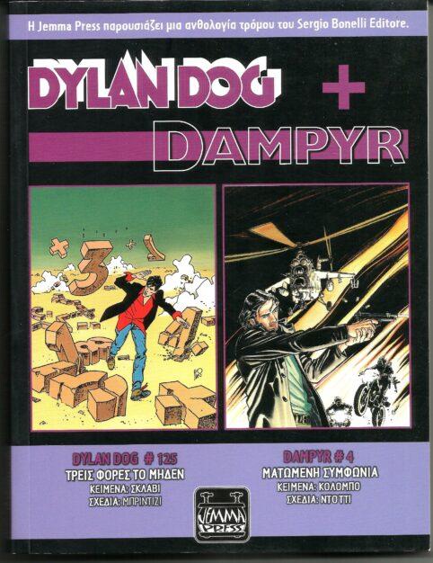 Dylan Dog + Dampyr: 4