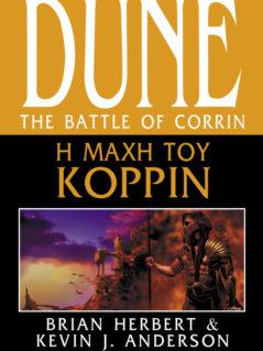 Dune : Η Μάχη Του Κορρίν