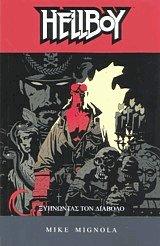 Hellboy 2: Ξυπνώντας Τον Διάβολο