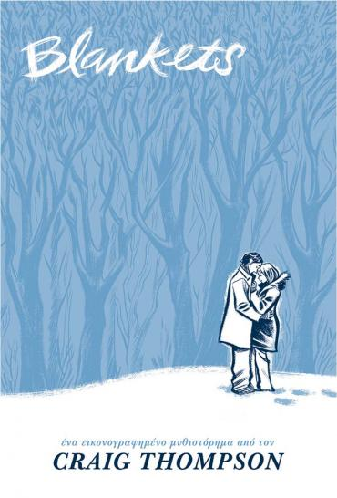 Blankets Ένα Εικονογραφημένο Μυθιστόρημα