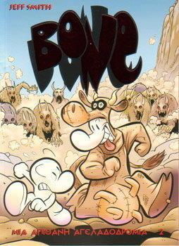 Bone 2: Μια Απίθανη Αγελαδοδρομία