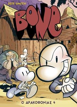 Bone 4: Ο Δρακοφονιάς