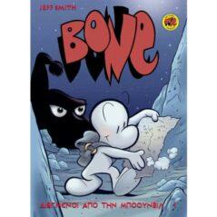 Bone 1: Διωγμένοι Aπo Tην Μπόουνβιλ
