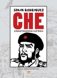 Che: Εικονογραφημένη Βιογραφία