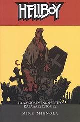 Hellboy 3: Το Αλυσοδεμένο Φέρετρο Και Άλλες Ιστορίες