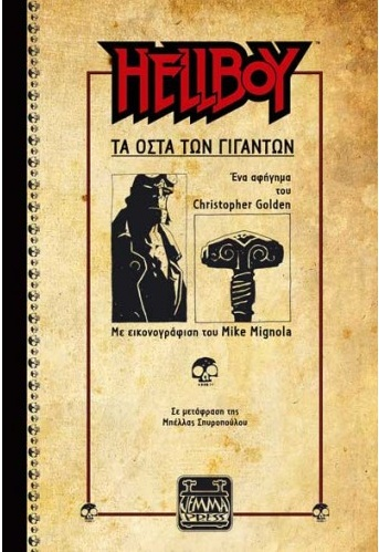 Hellboy : Τα Οστά Των Γιγάντων